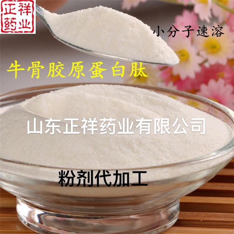牛骨肽 胶原蛋白肽 固体饮料代加工 粉剂分装灌装 来料加工 委托生产
