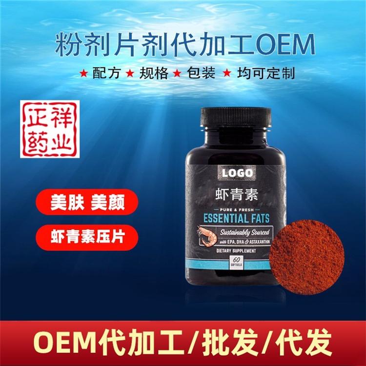 雨生红球藻 虾青素 压片糖果代加工 片剂贴牌oem 颜色包衣