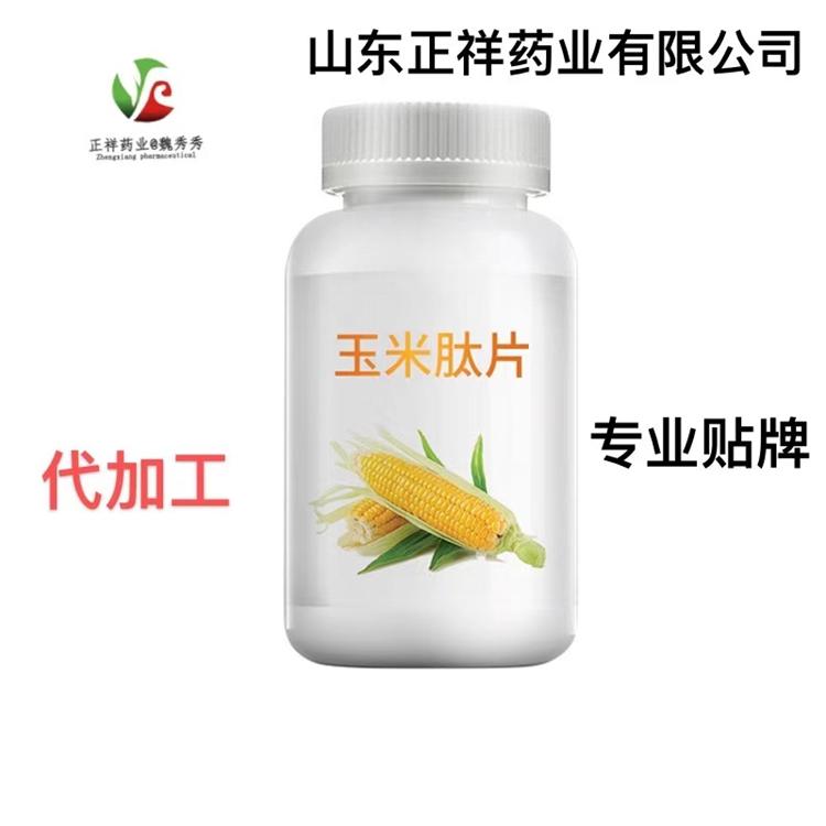 姜葛玉米肽冲剂 姜黄葛根粉 固体饮料玉米肽oem贴牌代工