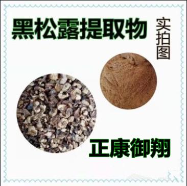 黑松露冲饮品 固体饮料 植物饮料 粉剂颗粒 源头厂家 私人订制