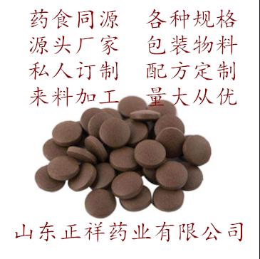 藏红花代加工 压片糖果 片剂包衣 各种规格 包装物料 源头厂家 药食同源