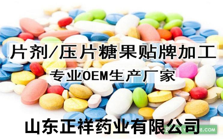 槐花槐米压片糖果 片剂包衣 源头厂家 私人订制 来料加工