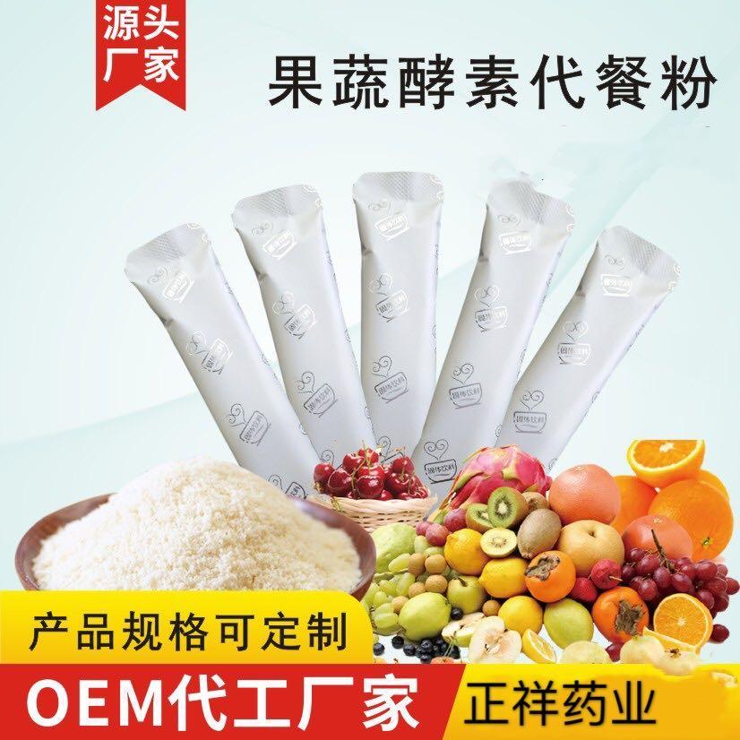 果蔬孝素 果蔬干制品 药食同源