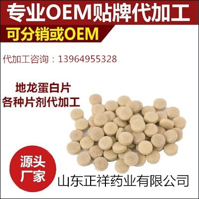 白芸豆压片糖果 片剂包衣 各种规格 包装物料 源头厂家 药食同源 量大从优